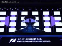 先知创新大会:16位安全科学家分享前沿研究