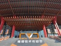 维谛技术发布会举行 开启网络能源新时代