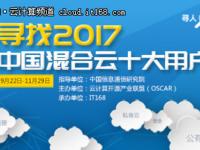 【聚焦】2017中国混合云十大用户重磅出炉
