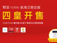 入驻航海王商店 航海王版魅蓝Note6再次开售