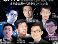多家企业受邀参与GNTC大会畅谈网络技术发展