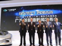 亮相2017广州车展,广汽新能源战略全面落地