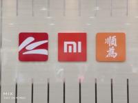 投入230亿 小米新总部正式落户家乡武汉