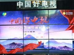 """齐聚南京 """"中国好电视""""线下巡展正式开启"""