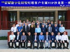 金蝶携30余位CIO在厦门共议企业数字化转型