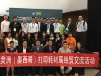 中国企业在墨举办耗材展 备受美洲市场欢迎