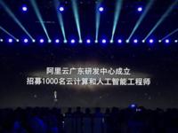 阿里云落子广东 招千名工程师成立研发中心