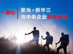 携手创新, 新华三助推中央企业数字化转型