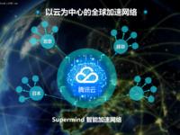 腾讯云以云为中心推动智能全球网络加速