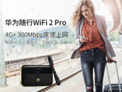 华为随行 WiFi 2 Pro还隐藏着这些黑科技!