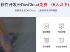 降低DevCloud门槛 华为云对开发者送3大福利