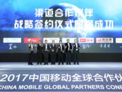 京东和中国移动携手共建 达成5G战略协议