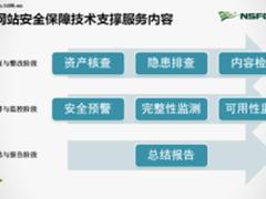 重磅!绿盟推出重保与迎检时期网站安全服务
