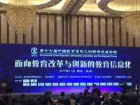 """新华三出席教育信息化顶级盛会""""大显身手"""""""