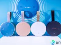 出门问问发布全球首款便携防水无线智能音箱