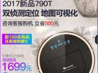 火拼周钜惠让利 浦桑尼克790T扫地机好价购