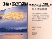 4K超高清电视首选 微鲸WTV43K1促销2298