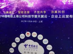 中国电信上海公司将如何助力企业上云?