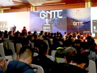 GNTC 2017全球网络技术大会在北京盛大开幕
