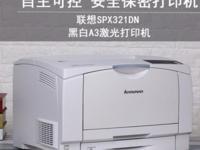 面向行业应用的联想     A3安全打印机