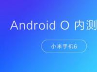 MIUI 9适配给力 小米6抢先用上安卓8.0