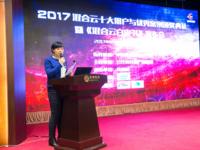 云计算开源产业联盟推中国首个混合云白皮书