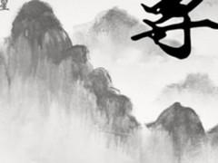 天蚕土豆新作《元尊》小说漫画同步上线网易