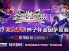 2017京东妹子杯全国争霸赛荣获科赋鼎力赞助
