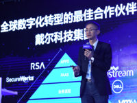 从数字化到智能化 戴尔助力中国智造业升级