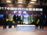 权威机构联合发布2017中国软件行业基准数据