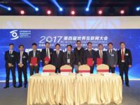 腾讯首个工业云平台亮相乌镇世界互联网大会