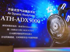 铁三角召开新品发布会 旗舰ATH-ADX5000君临