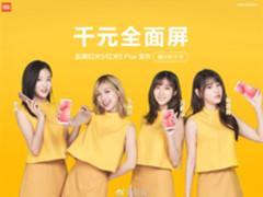 小米千元全面屏红米5宣传图:有爱的外形
