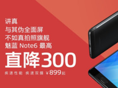 伪全面不如真旗舰 魅蓝Note 6最高直降300元