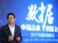 存储圈盛会 2017中国存储峰会在京隆重开幕