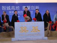 思科助力惠州信息升级 潼湖科学城项目动工