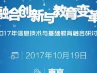 金陵的新教育 新华三分享普教信息化安全观