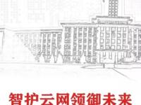 """新华三:南开大学数据中心""""安全防护卫士"""""""