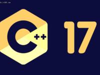 C++17标准发布,代码编写和维护更简单!