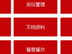 湖南省国资委上线泛微政务      OA系统
