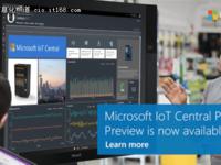 微软宣布发布物联网解决方案公开预览版