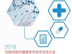 2018互联网医疗健康学术技术交流大会将召开