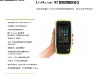抢夺蓝海 NETSCOUT发布基于Android的测试仪