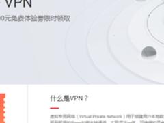 当运维小王拿到300元的华为云VPN免费体验劵