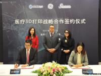 Stratasys与GE医疗中国达成战略合作关系