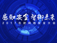 快讯:2017合肥网络安全大会即将隆重举办