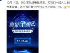 12月14日等你来 360手机京东品牌日高能福利