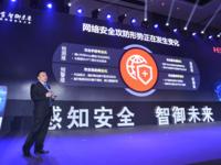 感知安全 新华三发布最新安全态势感知系统
