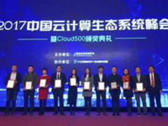 ZStack渠道新政获2017中国云计算好声音冠军