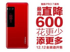 双12放大招 魅族 PRO7系列最高直降600元